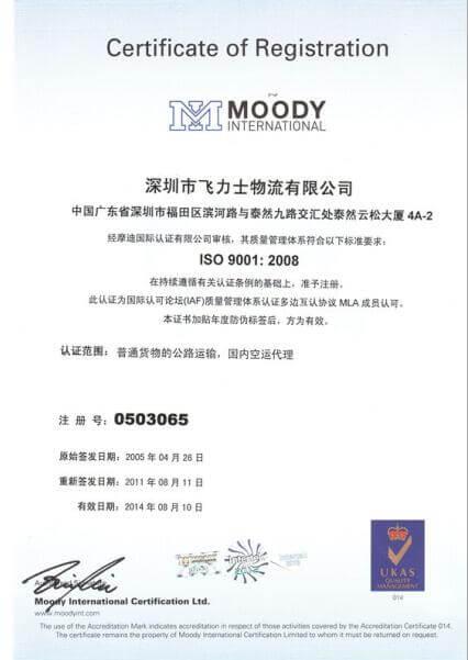 """公司顺利通过""""ISO9000认证""""2013年年度审核"""