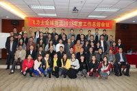 2013年度工作总结会议