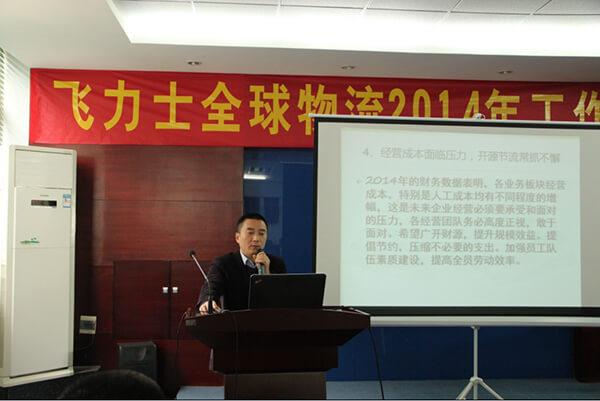 2014年度工作总结会议