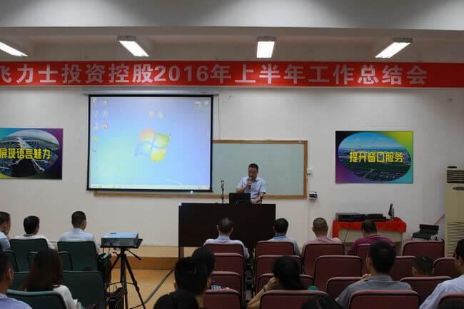 2016年年中工作会议